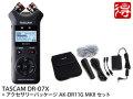 TASCAM DR-07X + アクセサリーパッケージ AK-DR11G MKII セット(新品)【送料無料】