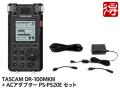 【即納可能】TASCAM DR-100MKIII + ACアダプター PS-P520E セット(新品)【送料無料】