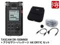 【即納可能】TASCAM DR-100MKIII + アクセサリーパッケージ AK-DR11C セット(新品)【送料無料】