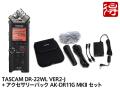 【即納可能】TASCAM DR-22WL 日本語メニュー表示対応バージョン [DR-22WLVER2-J] + AK-DR11G MKII セット(新品)【送料無料】