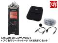 【即納可能】TASCAM DR-22WL 日本語メニュー表示対応バージョン [DR-22WLVER2-J] + アクセサリーパッケージ AK-DR11C セット(新品)【送料無料】
