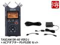 【即納可能】TASCAM DR-40 日本語メニュー表示対応バージョン [DR-40VER2-J] + ACアダプター PS-P520E セット(新品)【送料無料】