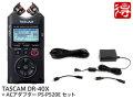 TASCAM DR-40X + 純正ACアダプター PS-P520E セット(新品)【送料無料】