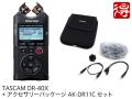 【即納可能】TASCAM DR-40X + アクセサリーパッケージ AK-DR11C セット(新品)【送料無料】