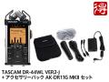 【即納可能】TASCAM DR-44WL 日本語メニュー表示対応バージョン [DR-44WLVER2-J] + AK-DR11G MKII セット(新品)【送料無料】