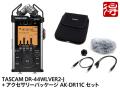 【即納可能】TASCAM DR-44WL 日本語メニュー表示対応バージョン [DR-44WLVER2-J] + アクセサリーパッケージ AK-DR11C セット(新品)【送料無料】