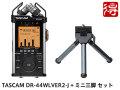 【即納可能】TASCAM DR-44WL VER2-J + ミニ三脚 セット(新品)【送料無料】