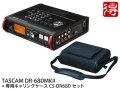 TASCAM DR-680MKII + 純正キャリングケース CS-DR680 セット(新品)【送料無料】
