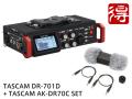 【即納可能】TASCAM DR-701D + 専用アクセサリーパッケージ AK-DR70C セット(新品)【送料無料】