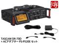 【即納可能】TASCAM DR-70D + ACアダプター PS-P520E セット(新品)【送料無料】