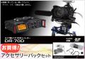 【即納可能】TASCAM DR-70D + 専用アクセサリーパッケージ AK-DR70C セット(新品)【送料無料】