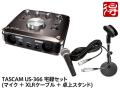 【即納可能】TASCAM US-366 [US-366-CU] 宅録セット(新品)【送料無料】