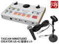 【即納可能】TASCAM MiNiSTUDIO CREATOR US-42 配信セット(新品)【送料無料】