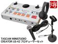 【即納可能】TASCAM MiNiSTUDIO CREATOR US-42 プロデューサーセット(新品)【送料無料】