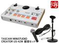 【即納可能】TASCAM MiNiSTUDIO CREATOR US-42W 配信セット(新品)【送料無料】