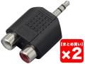 【まとめ買い】TRUE DYNA 変換コネクター TDF310 2個セット(新品)【送料無料】【ゆうパケット利用】