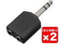 【まとめ買い】TRUE DYNA 変換コネクター TDF312 2個セット(新品)【送料無料】【ゆうパケット利用】