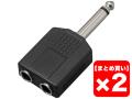 【まとめ買い】TRUE DYNA 変換コネクター TDF313 2個セット(新品)【送料無料】【ゆうパケット利用】