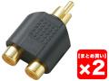 【まとめ買い】TRUE DYNA 変換コネクター TDF319 2個セット(新品)【送料無料】【ゆうパケット利用】
