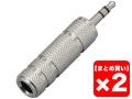 【まとめ買い】TRUE DYNA 変換コネクター TDF321 2個セット(新品)【送料無料】【ゆうパケット利用】