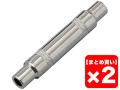 【まとめ買い】TRUE DYNA 変換コネクター TDF333 2個セット(新品)【送料無料】【ゆうパケット利用】