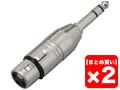 【まとめ買い】TRUE DYNA 変換コネクター TDX311 2個セット(新品)【送料無料】【ゆうパケット利用】