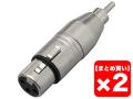 【まとめ買い】TRUE DYNA 変換コネクター TDX312 2個セット(新品)【送料無料】【ゆうパケット利用】