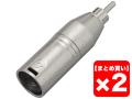 【まとめ買い】TRUE DYNA 変換コネクター TDX313 2個セット(新品)【送料無料】【ゆうパケット利用】