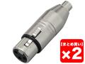 【まとめ買い】TRUE DYNA 変換コネクター TDX314 2個セット(新品)【送料無料】【ゆうパケット利用】