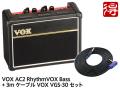 【即納可能】VOX AC2 RhythmVOX Bass [AC2RV-BASS] + 3m ケーブル VOX VGS-30 セット(新品)【送料無料】