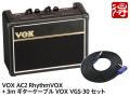 【即納可能】VOX AC2 RhythmVOX [AC2RV] + 3m ギターケーブル VOX VGS-30 セット(新品)【送料無料】