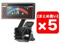 【まとめ買い】VOX AC Clip Tune 5個セット(新品)【送料無料】