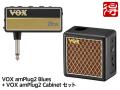 VOX amPlug2 Blues + amPlug2 Cabinet セット [AP2-BL/AP2-CAB](新品)【送料無料】
