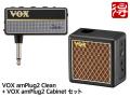 VOX amPlug2 Clean + amPlug2 Cabinet セット [AP2-CL/AP2-CAB](新品)【送料無料】
