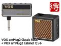 VOX amPlug2 Classic Rock + amPlug2 Cabinet セット [AP2-CR/AP2-CAB](新品)【送料無料】