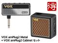 VOX amPlug2 Metal + amPlug2 Cabinet セット [AP2-MT/AP2-CAB](新品)【送料無料】