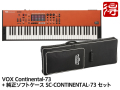 【即納可能】VOX Continental-73 + 純正ソフトケース SC-CONTINENTAL-73 セット(新品)【送料無料】