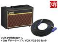 【即納可能】VOX Pathfinder 10 [PF10] + 3m ギターケーブル VOX VGS-30 セット(新品)【送料無料】