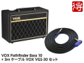 【即納可能】VOX Pathfinder Bass 10 [PFB10] + 3m ケーブル VOX VGS-30 セット(新品)【送料無料】