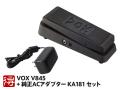 【即納可能】VOX V845 Wah Pedal + 純正ACアダプター KA181 セット(新品)【送料無料】