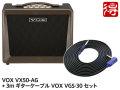 VOX VX50-AG + シールド VOX VGS-30 セット(新品)【送料無料】【国内正規流通品】