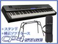 【純正SC+高級スタンド付き】YAMAHA CP4 STAGE(新品)【送料無料】