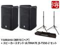 YAMAHA DBR10【ペア】+ スピーカースタンド ULTIMATE JS-TS50-2 セット(新品)【送料無料】