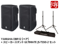 YAMAHA DBR12【ペア】+ スピーカースタンド ULTIMATE JS-TS50-2 セット(新品)【送料無料】