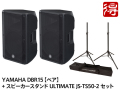 YAMAHA DBR15【ペア】+ スピーカースタンド ULTIMATE JS-TS50-2 セット(新品)【送料無料】