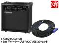 【即納可能】YAMAHA GA15II + 3m ギターケーブル VOX VGS-30 セット(新品)【送料無料】