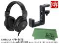 【即納可能】YAMAHA HPH-MT5 + ヘッドホンハンガー AT-HPH300 セット [マークス・オリジナルクロス付](新品)【送料無料】