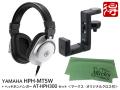 【即納可能】YAMAHA HPH-MT5W + ヘッドホンハンガー AT-HPH300 セット [マークス・オリジナルクロス付](新品)【送料無料】