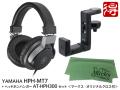 【即納可能】YAMAHA HPH-MT7 + ヘッドホンハンガー AT-HPH300 セット [マークス・オリジナルクロス付](新品)【送料無料】