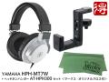 【即納可能】YAMAHA HPH-MT7W + ヘッドホンハンガー AT-HPH300 セット [マークス・オリジナルクロス付](新品)【送料無料】